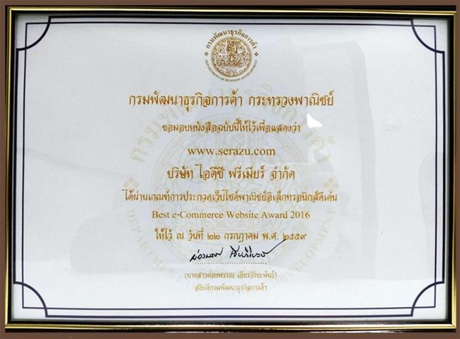 ใบประกาศเกียรติคุณ สำหรับเว็บไซต์ www.serazu.com  ได้ผ่านเกณฑ์การประกวดเว็บไซต์พาณิชย์อิเล็กทรอนิกส์ดีเด่น