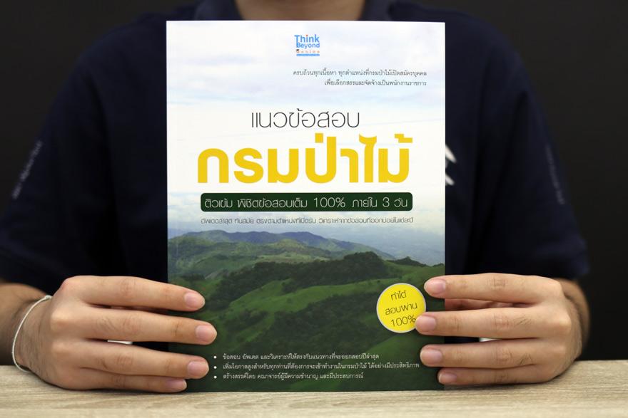 หนังสือ แนวข้อสอบกรมป่าไม้ ติวเข้ม พิชิตข้อสอบเต็ม 100% ภายใน 3 วัน