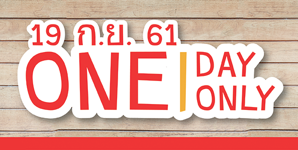 ONE DAY ONLY 19 ก.ย.61