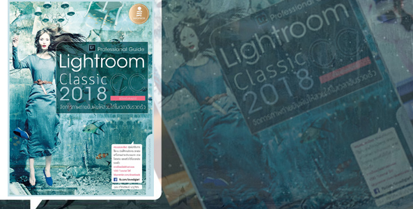 "รีวิวหนังสือ ""Lightroom Classic CC 2018 Professional Guide"""