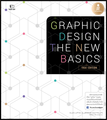 GRAPHIC DESIGN THE NEW BASIC