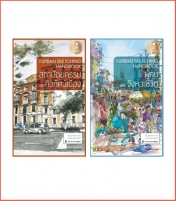Super Sale : หนังสือ The Urban Sketching Handbook
