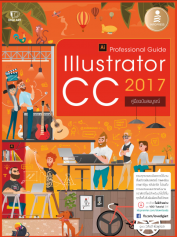 Illustrator CC 2017 Professional Guide