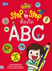 QUICK STEP-BY-STEP หัดคัด ABC
