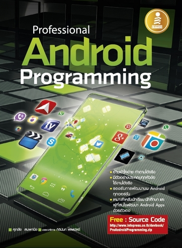 Professional Android Programming  / LOT
