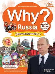 WHY? Russia