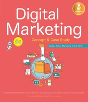 Digital Marketing 5G : concept & case study