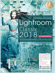 Lightroom Classic CC 2018 Professional Guide