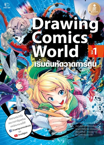 Drawing Comics World Vol.1
