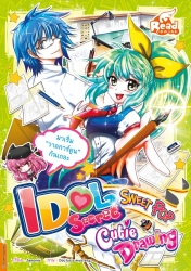 Idol Secret Sweet Pop