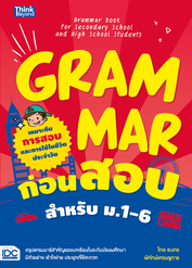 Grammar ก่อนสอบ สำหรับ ม.1-6 (Grammar Book for Secondary School and High School Students)