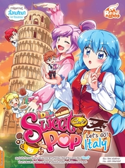 Idol Secret Sweet Pop Café Let's go Italy