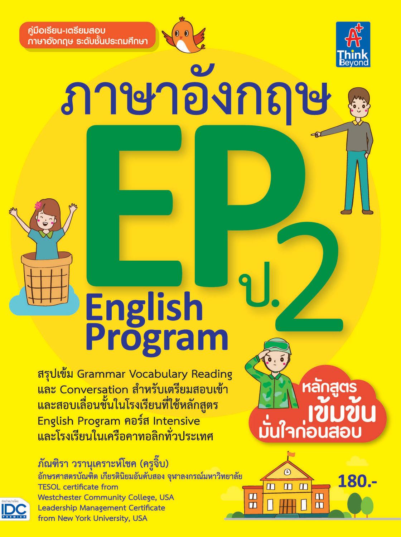 ภาษาอังกฤษ EP (English Program) ป 2 -- SERAZU