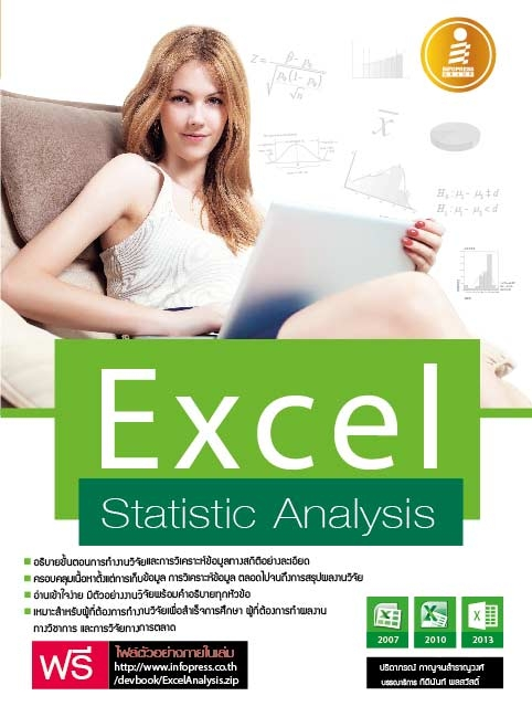 Excel Statistic Analysis