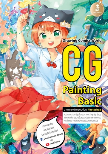 CG Painting Basic