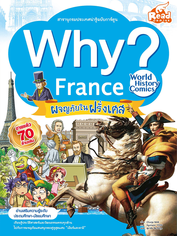 WHY? France