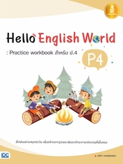 Hello English World P4 : Practice workbook สำหรับ ป.4