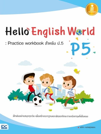 Hello English World P5 : Practice workbook สำหรับ ป.5