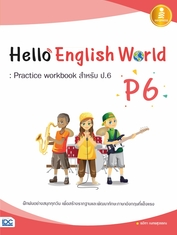 Hello English World P6 : Practice workbook สำหรับ ป.6