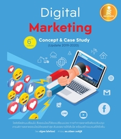 Digital Marketing 6th Edition : Concept & Case Study (Update 2019-2020)