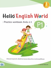 Hello English World P1 : Practice Workbook สำหรับ ป.1