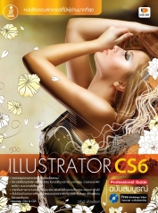 Illustrator CS6 Professional Guide ฉ.สมบูรณ์  / LOT