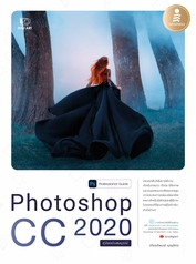 Photoshop CC 2020 Professional Guide