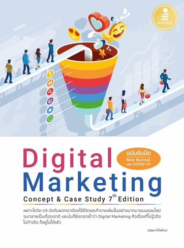 Digital Marketing Concept & Case Study [7th Edition] (ฉบับรับมือ New Normal หลัง COVID-19)