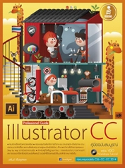 Illustrator CC Professional Guide