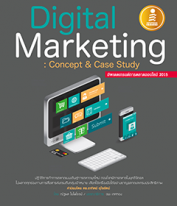 Digital Marketing Concept & Case Study 2015