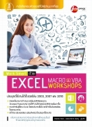 Work Smart ด้วย Excel Macro & VBA Workshops / LOT