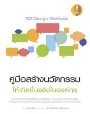 design thinking process and methods manual pdf