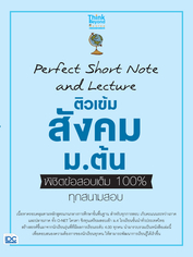 Perfect Short Note and Lecture ติวเข้ม สังคม ม.ต้น พิชิตข้อสอบเต็ม 100% ทุกสนามสอบ