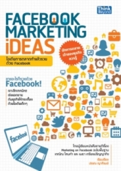 Facebook Marketing Ideas / LOT