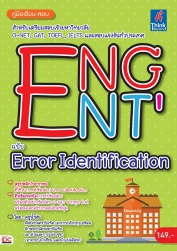 Eng Ent' ฉบับ Error Identification