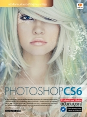 Photoshop CS6 Professional Guide ฉ.สมบูรณ์ / LOT