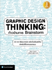 Graphic Design Thinking ก้าวข้ามการ Brainstorm
