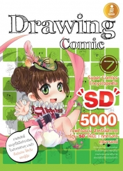 "Drawing Comic 7 Super Comics Encyclopedia ""SD"""