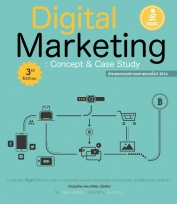 Digital Marketing Concept & Case Study 3rd Edition