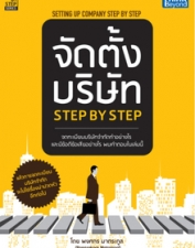 จัดตั้งบริษัท Step by Step (Setting Up Company Step by Step)