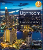 Lightroom Creative Workshop