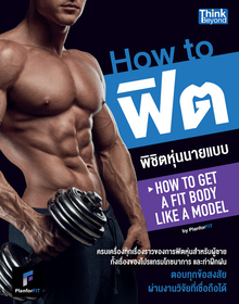 How to ฟิตพิชิตหุ่นนายแบบ by PlanForFit (How to Get a Fit Body Like a Model)
