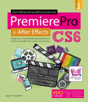 Premiere Pro + After Effects CS6  / LOT