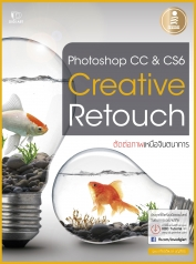 Photoshop CC&Cs6 Creative Retouch