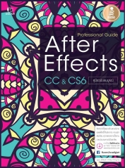 Professional Guide After Effect CC & CS6 คู่มือฉบับสมบรูณ์