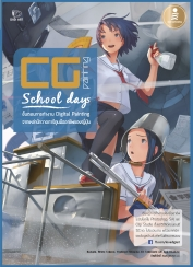 CG Painting : School days
