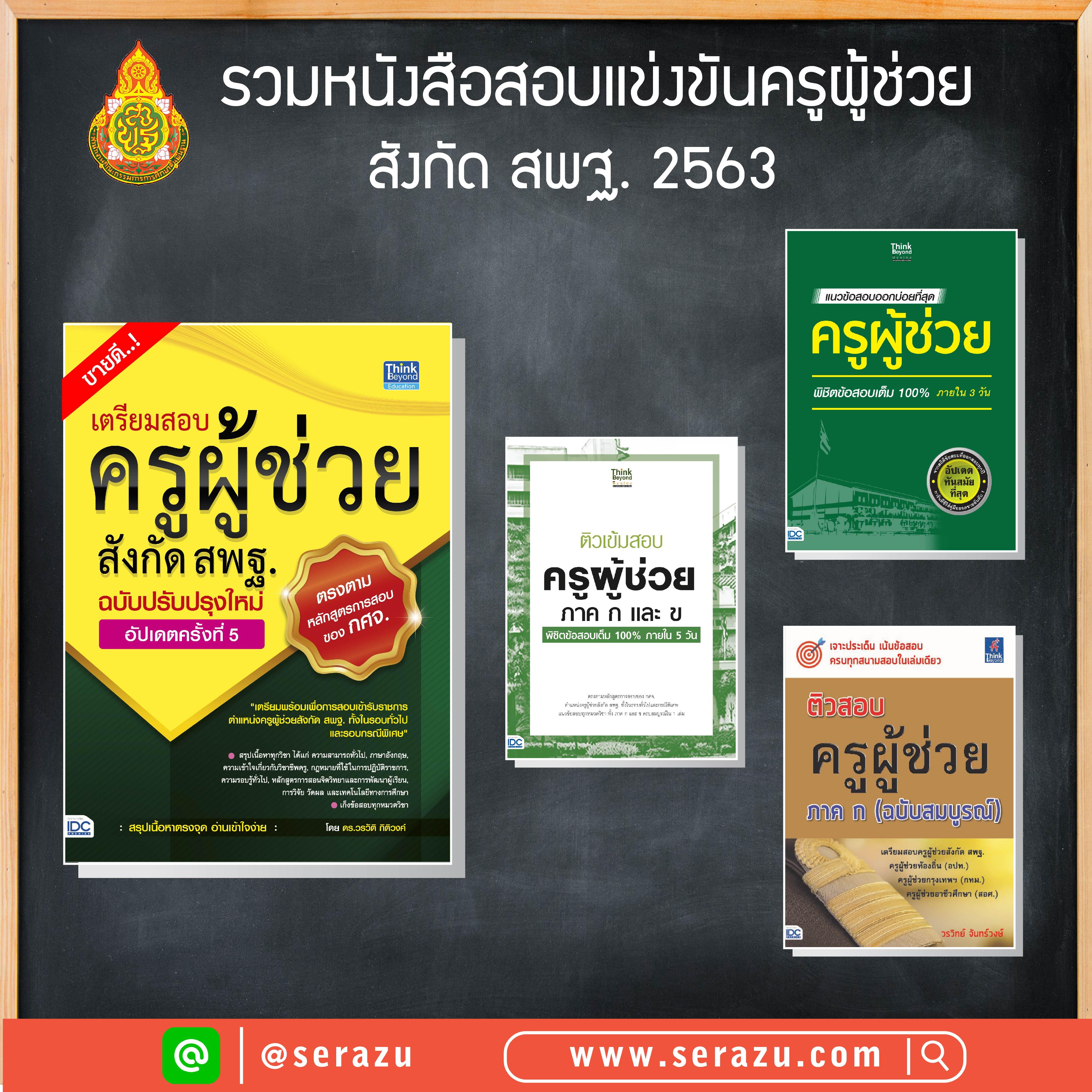 รวมหนังสือสอบแข่งขันครูผู้ช่วย สังกัด สพฐ. 2563