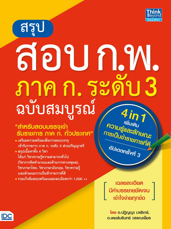 หนังสือ สรุปสอบ ก.พ. ภาค ก. ระดับ 3 ฉบับสมบูรณ์ (4 in 1) เพิ่มเติม ความรู้และลักษณะการเป็นข้าราชการที่ดี อัปเดตครั้งที่ 3