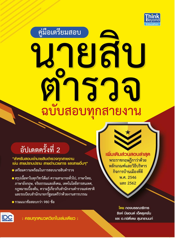 หนังสือ คู่มือเตรียมสอบนายสิบตำรวจ ฉบับสอบทุกสายงาน อัพเดทครั้งที่ 2