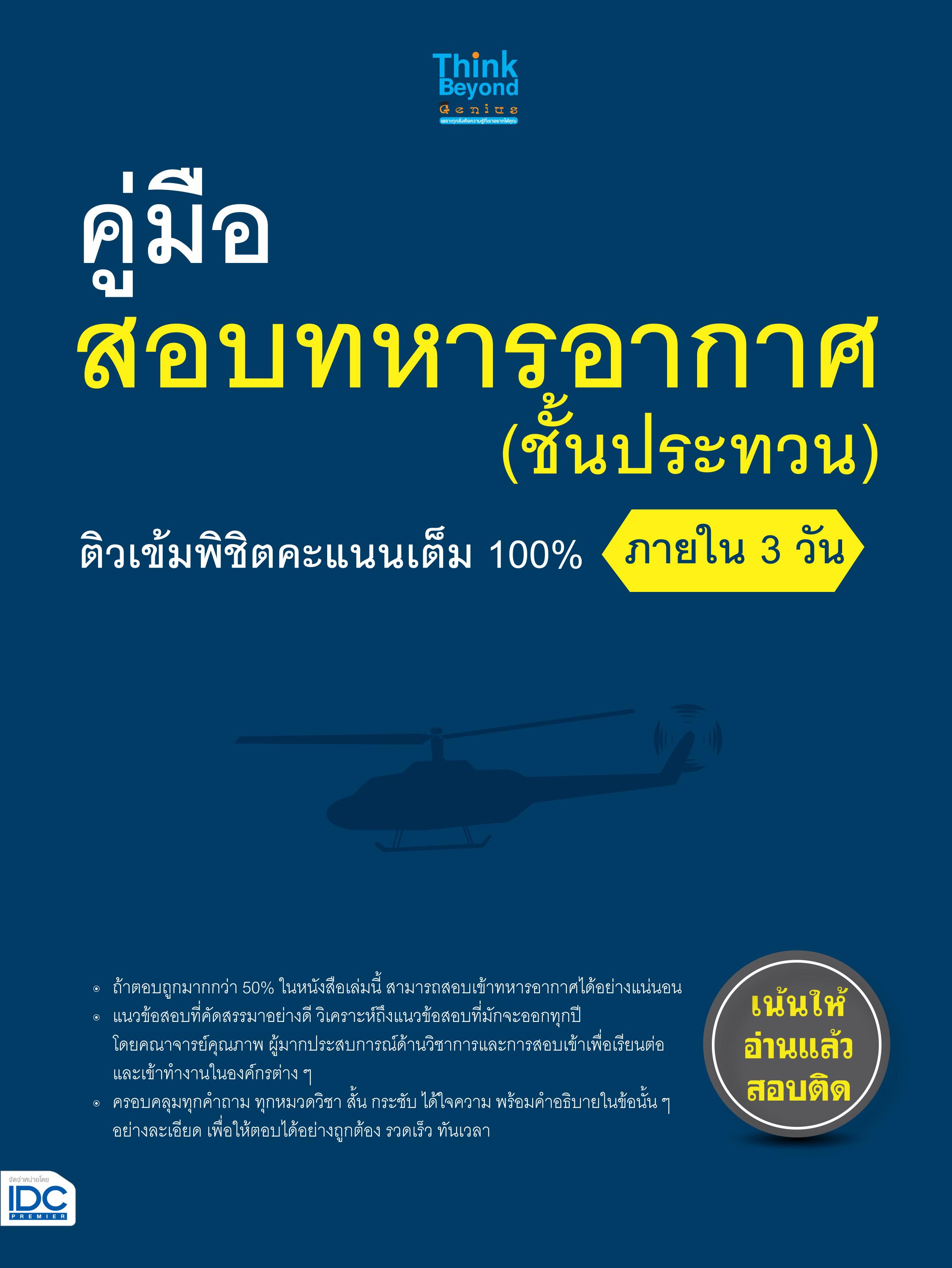 หนังสือ คู่มือสอบทหารอากาศ (ชั้นประทวน) ติวเข้มพิชิตคะแนนเต็ม 100% ภายใน 3 วัน